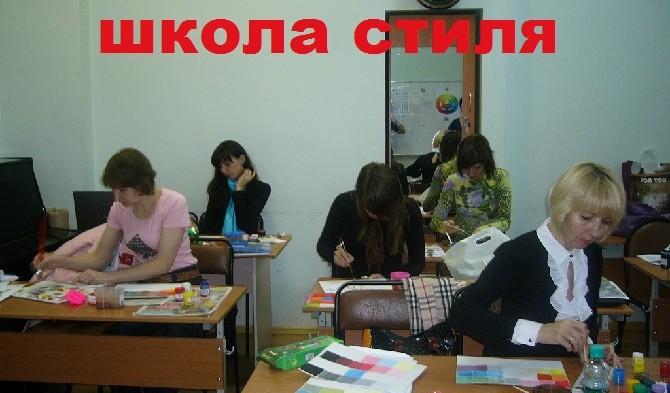 Школа стиля