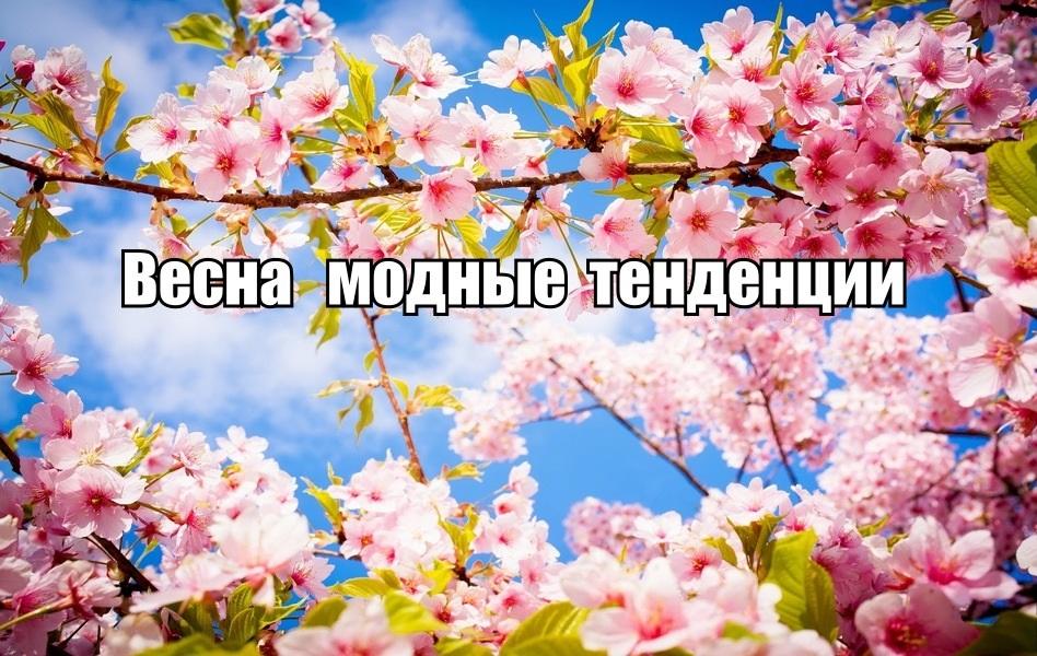 Весна модные тенденции