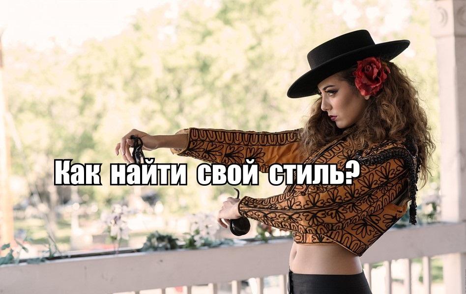 Женская одежда стиль
