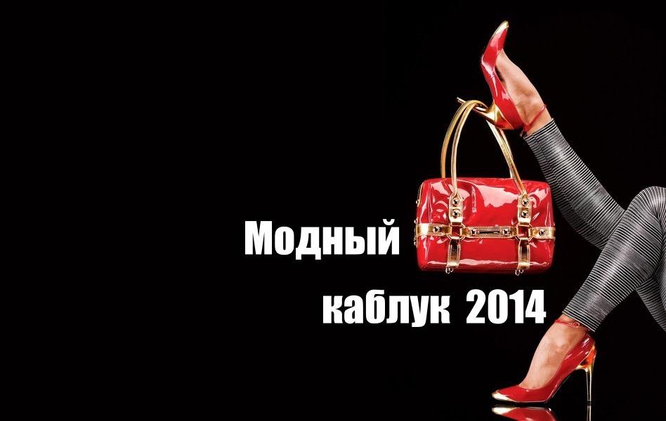 Модный каблук 2014