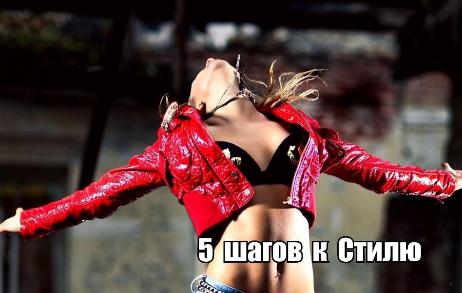 5 шагов к стилю